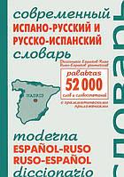 Современный испанско-русский и русско-испанский словарь / Moderna espanol-ruso, ruso-espanol diccion