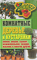 Серикова. Комнатные деревья и кустарники, 978-5-386-03821-2