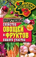 Лекарственные свойства овощей и фруктов вашего участка, 978-5-386-03609-6, 9785386036096
