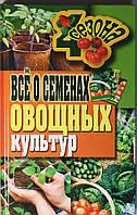 Серикова. Все о семенах овощных культур, 978-5-386-03470-2