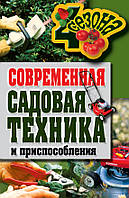 Серикова. Современная садовая техника и приспособления, 978-5-386-03820-5