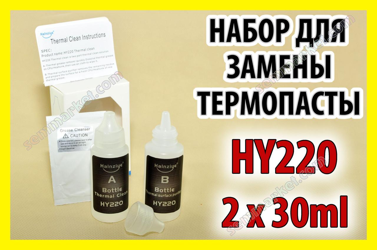 Термопаста очиститель HY220 2x 30ml термопрокладка термоинтерфейс