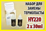 Термопаста очиститель HY220 2x 30ml термопрокладка термоинтерфейс, фото 1