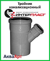 Тройник канализационный 110/50*45 ПП
