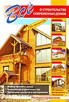 Рыженко. Все о строительстве современных домов, 978-5-488-02418-2, 9785488024182