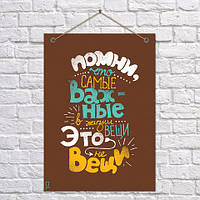 Постер Самые важные вещи