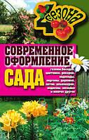 Современное оформление сада. Газоны, беседки, цветники, рокарии, водопады, перголы, дорожки, 978-5-3