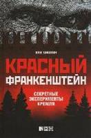 Красный Франкенштейн. Секретные эксперименты Кремля, 978-5-413-00051-9, 978-5-91671-144-8, 978591671