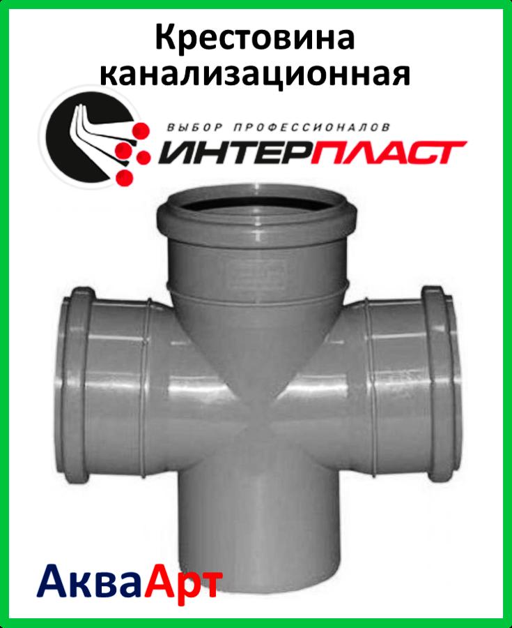Крестовина канализационная 110/110/110*90 ПП