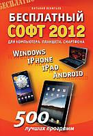 Бесплатный софт 2012. Windows, iPad, iPhone, Android, 978-5-373-04761-6