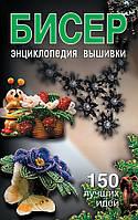Бисер. Энциклопедия вышивки, 978-5-373-04541-4
