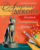 Академия декора. Декупаж, состаривание, роспись, 978-5-459-00638-4