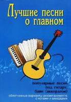 Лучшие песни о главном. Популярные песни под гитару, баян (аккордеон), 979-0-66003-000-4