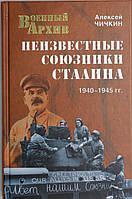 Неизвестные союзники Сталина. 1940-1945 гг., 978-5-905820-16-8