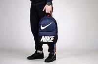 Городской рюкзак Nike(Найк)