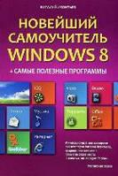 Новейший самоучитель Windows 8 + самые полезные программы, 978-5-373-05070-8, 9785373050708