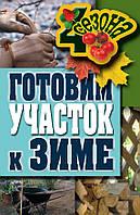 Жмакин. Готовим участок к зиме, 978-5-386-03733-8