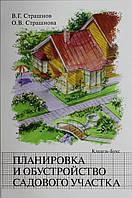 Планировка и обустройство садового участка, 978-5-93395-304-3