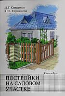 Постройки на садовом участке, 978-5-93395-307-4