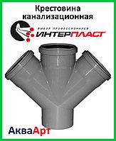 Крестовина канализационная 110/110/110*45 ПП