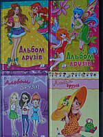 Блокнот Альбом друзей для девочек (4 вида)
