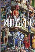 Индия. История, культура, философия, 978-5-389-05065-5, 9785389050655