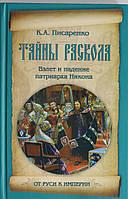 Тайны раскола. Взлет и падение патриарха Никона, 978-5-4444-0531-4