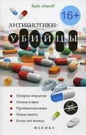 Антибиотики-убийцы, 978-5-222-20087-2