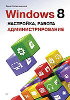 Windows 8. Настройка, работа, администрирование, 978-5-496-00089-5
