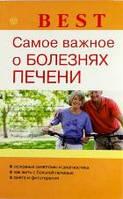 Самое важное о болезнях печени, 978-5-9684-2047-3