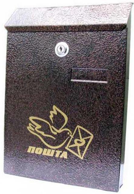 Почтовый ящик №1