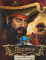 Пираты. Иллюстрированный атлас, 978-966-180-425-7