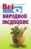 Все о народной медицине, 978-985-17-0307-0