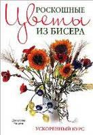Чиотти. Роскошные цветы из бисера. Ускоренный курс, 978-5-91906-287-5