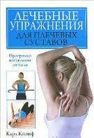 Лечебные упражнения для плечевых суставов, 978-985-15-1479-9, 9789851514799