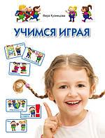 Учимся играя.Кузнецова, 978-5-373-04800-2