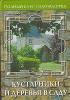 Попова. Кустарники и деревья в саду, 978-5-352-02131-6