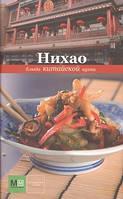 Нихао. Блюда китайской кухни, 978-5-271-37433-3, 9785271374333
