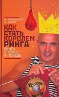 Как стать Королем ринга. Книга о боксе и победе, 978-5-17-064379-0