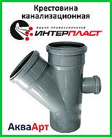 Крестовина канализационная 110/110*45;50*90 ПП