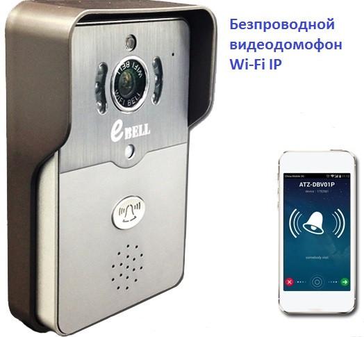 WIFI-IP видеодомофон ATZ-DB003P ( вызывная панель )