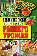 Подзимние посевы. Секреты успеха раннего урожая, 978-5-386-03610-2