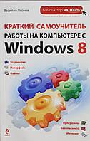 Леонов. Краткий самоучитель работы на компьютере с Windows 8, 978-5-699-59702-4