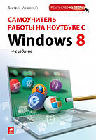 Самоучитель работы на ноутбуке с Windows 8, 978-5-699-60315-2