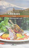 Оджах. Блюда армянской кухни, 978-5-271-36968-1