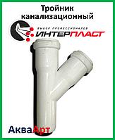 Тройник канализационный 32/32*45 ПП
