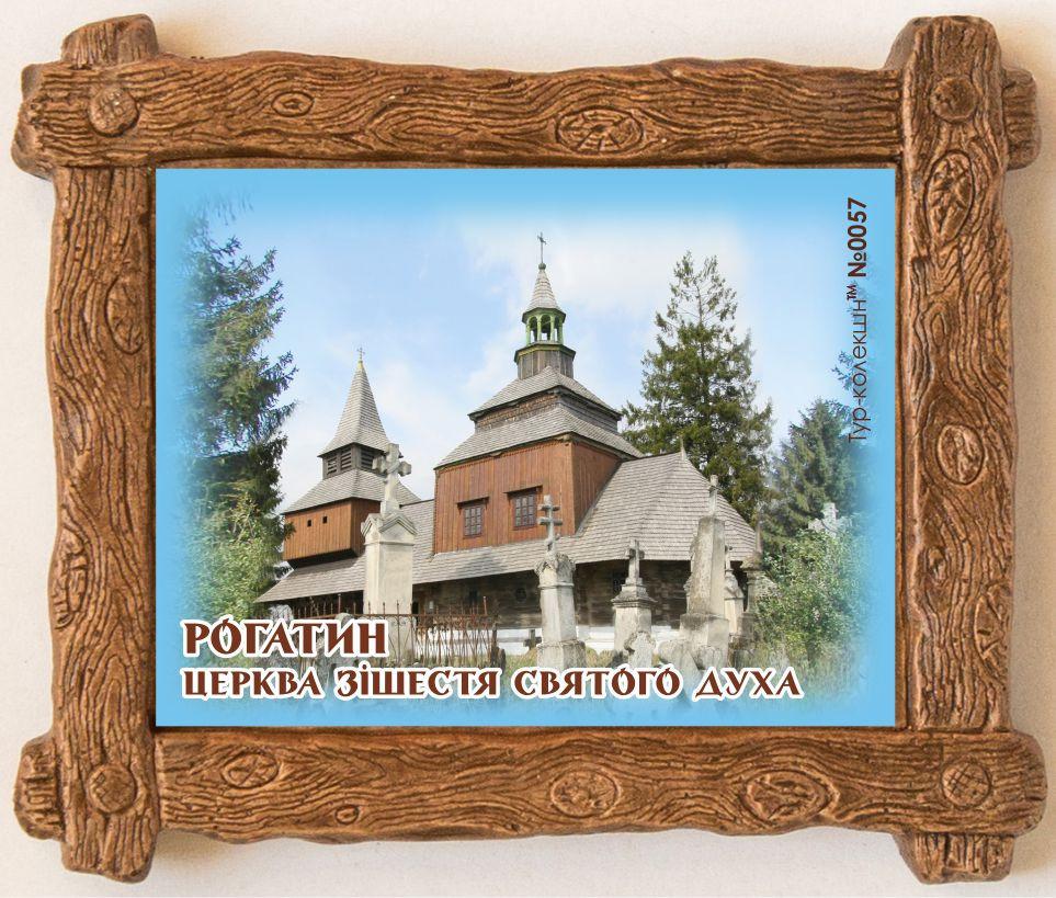 """Магніт (дерев'яна рамка). м. Рогатин """"Церква Зішестя Святого Духа"""" 85х65 мм"""
