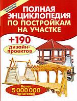 Рыженко. Полная энциклопедия по постройкам на участке, 978-5-488-02075-7