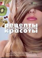 Васильева. Рецепты красоты. Питание для волос и кожи, 978-5-8029-1693-3