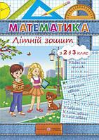 Літній зошит, з 2 в 3 клас. Математика. Цибульська С.